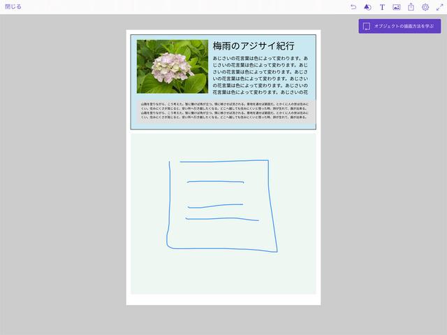 ジェスチャー描画でオブジェクトやアタリのテキストを流し込める便利なエディター向けアプリ、Adobe Comp