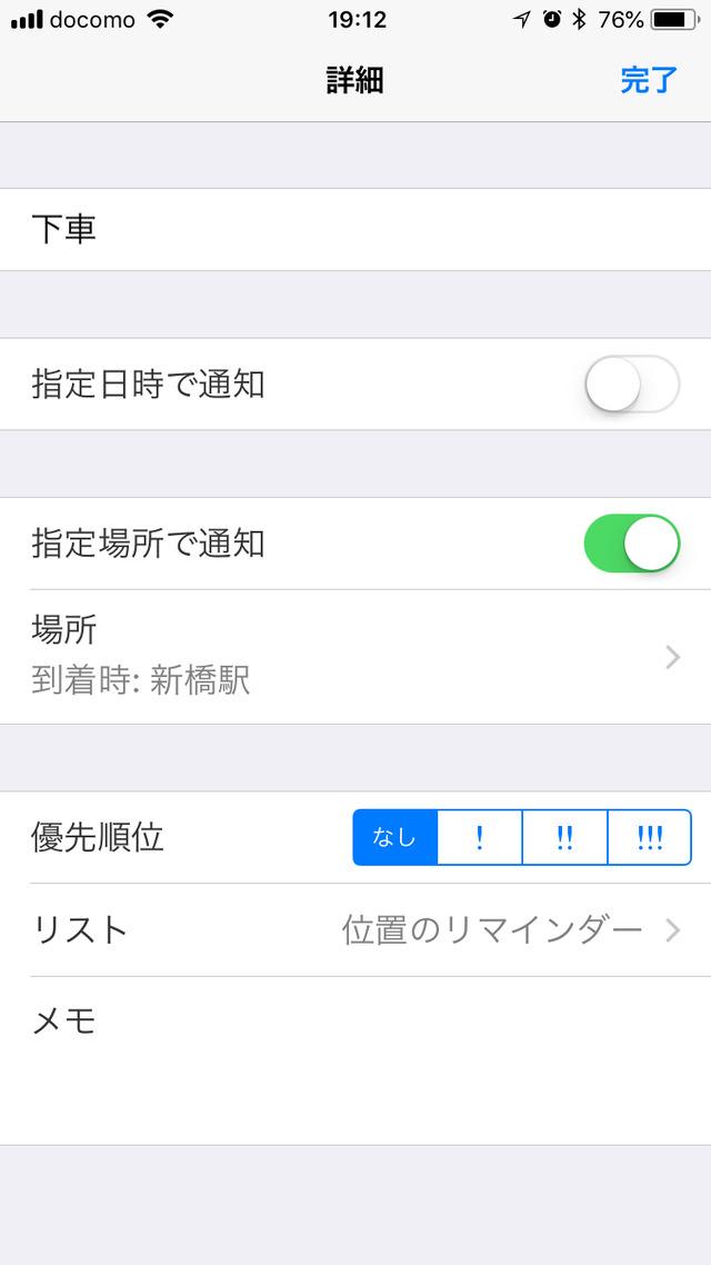 iPhoneのリマインダーの「指定場所で通知」で駅を指定したところ。下車駅の一つ前にしておくのがポイント