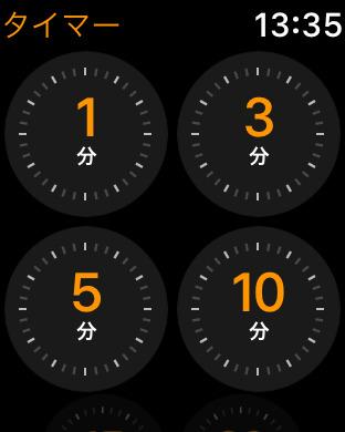 Apple Watchのタイマー画面。1分~2時間までの8種類の設定とカスタム設定がある