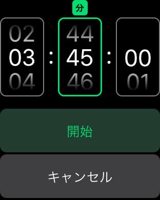 タイマーのカスタム設定画面。時、分、秒のそれぞれをデジタルクラウンで指定可能