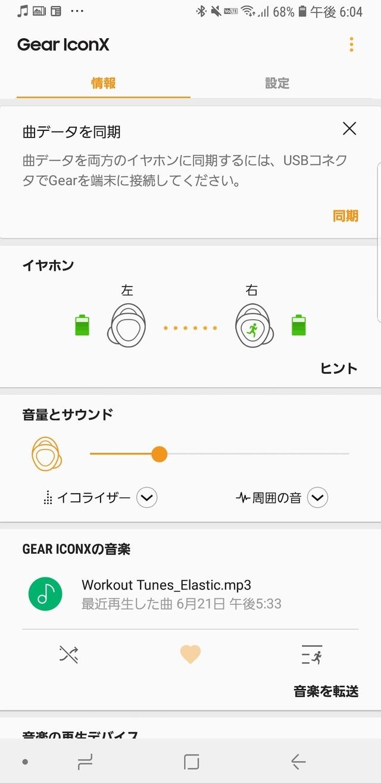 専用アプリ「Gear Manager」