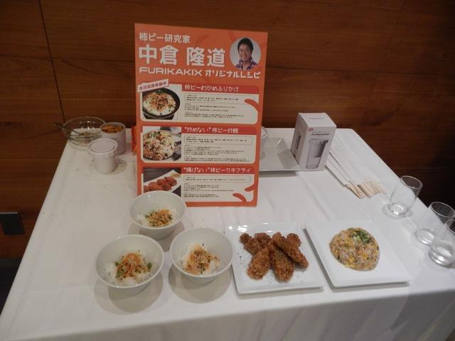 中倉氏オリジナルレシピ