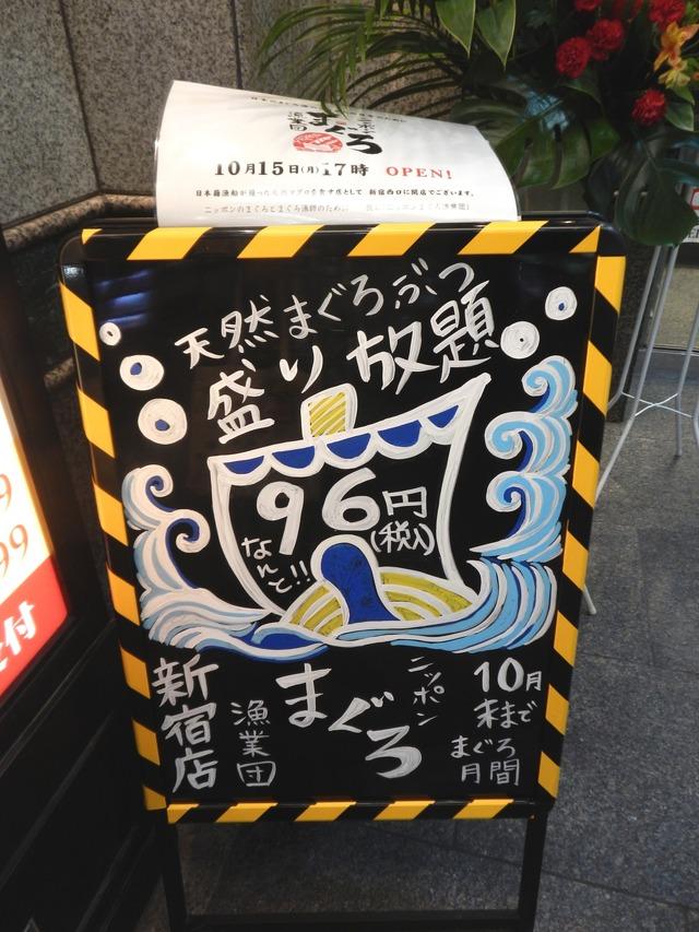 ニッポンまぐろ漁業団 新宿西口店