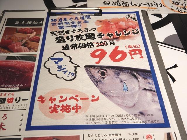 マジで96円!?(マ96)キャンペーン