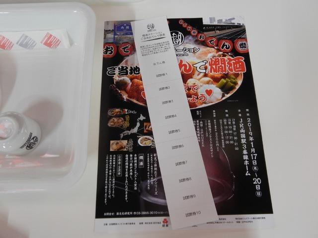 食券(チケット)