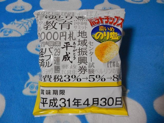 平成最後のポテトチップス 濃いめのり塩