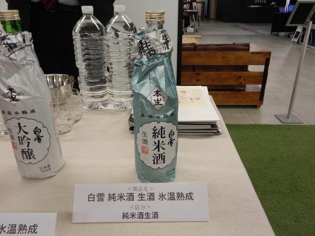 白雪 純米酒 生酒 氷温熟成