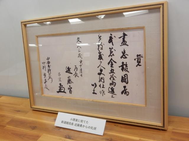 近藤勇からの手紙