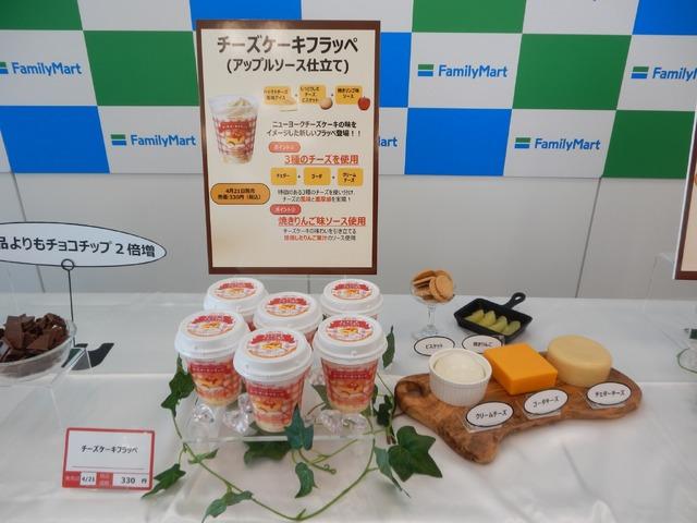 チーズケーキフラッペ(アップルソース仕立て)