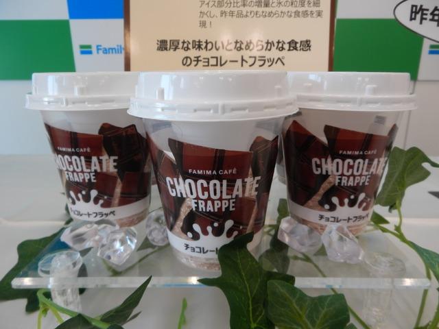 チョコレートフラッペ