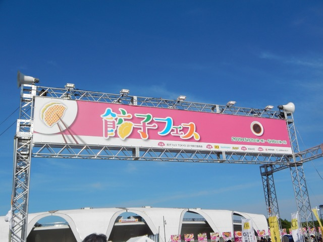 餃子フェス TOKYO 2019