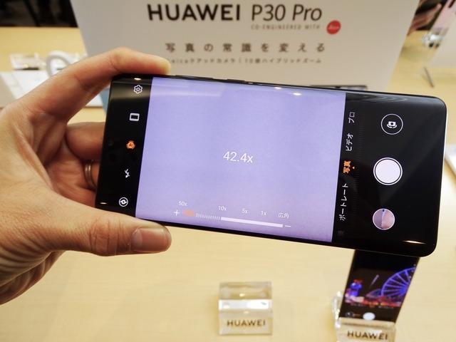 P30 Proは最大50倍ズームの望遠撮影に対応