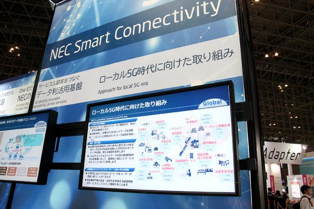 NECが現在検討しているローカル5Gのユースケース