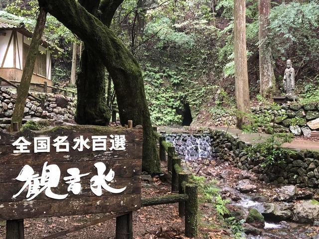 全国名水百選「観音水」【画像:錦怜那】