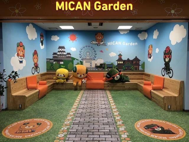 愛媛・松山空港 MICAN Garden【画像:錦怜那】