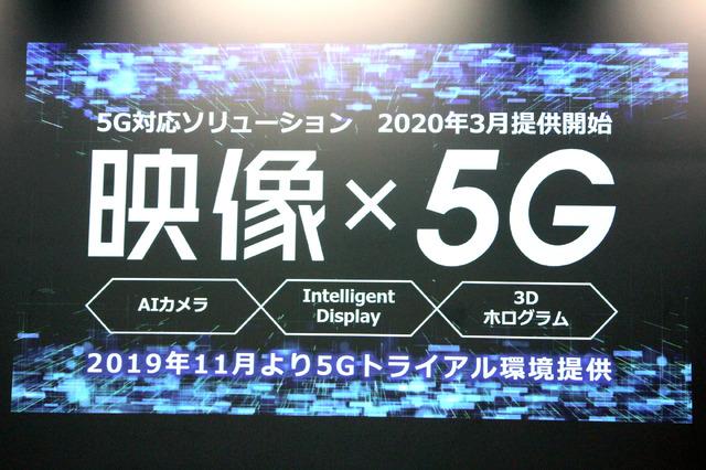 KDDIは「映像×5G」をテーマに5G対応ソリューションを提供していく