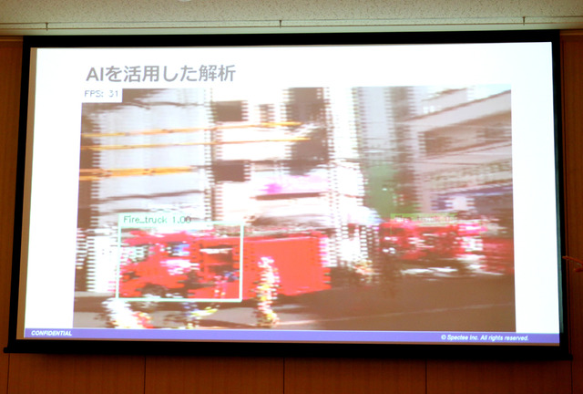 消防車や煙、火などをAIが認識