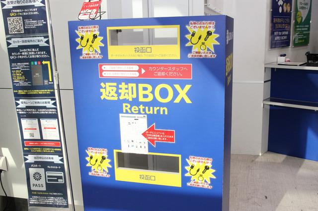 受付カウンターに併設された返却BOX