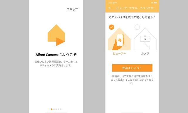 監視 アプリ スマホ カメラ