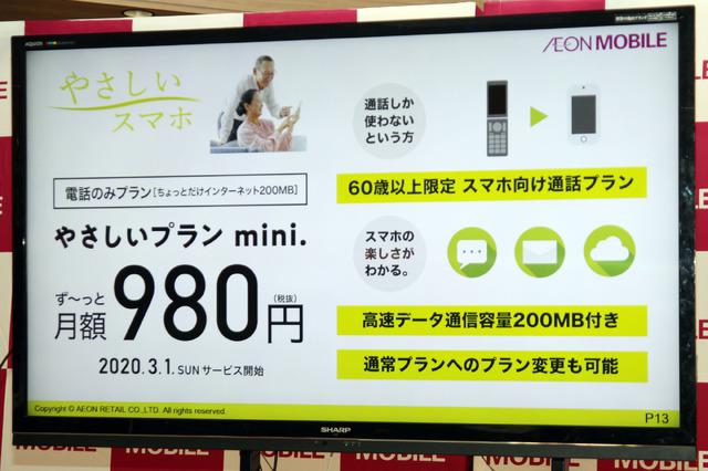 月額980円(税抜)の「やさしいプランmini.」