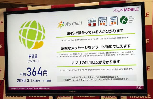 月額364円(税抜)のSNS見守りサービス「Filii」