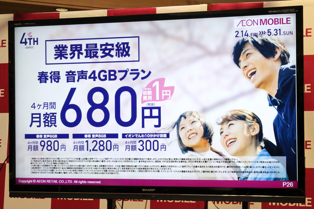「お陰様で4周年キャンペーン」により、音声プラン(4GB)を4か月間、月額680円で提供