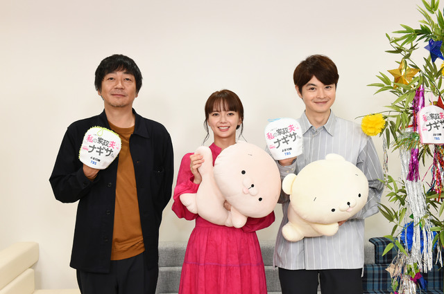 火曜ドラマ「私の家政夫ナギサさん」取材会(C)TBS