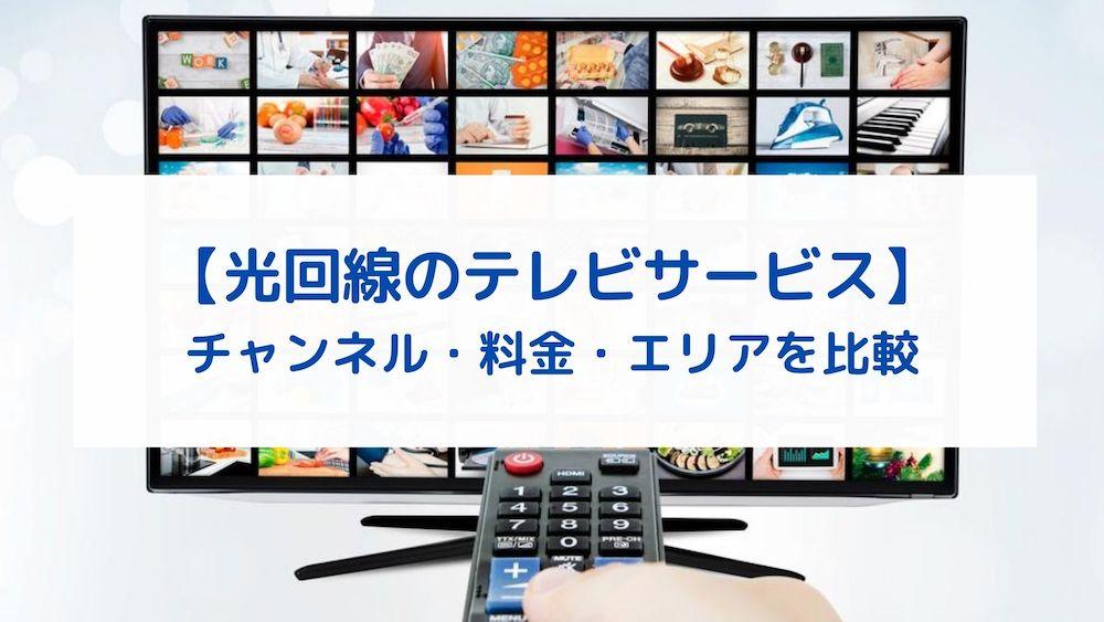 光回線テレビオプションを比較