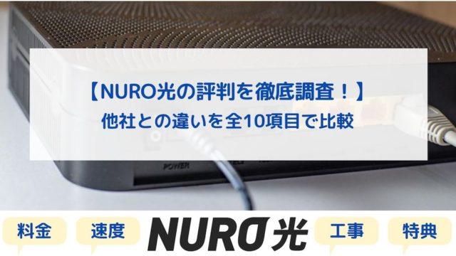 NURO光の評判を比較