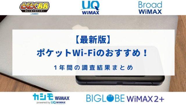 おすすめのポケットWi-Fiをランキングで比較