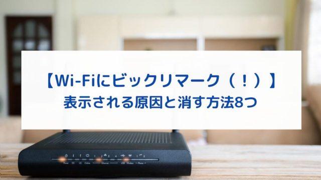Wi-Fiのビックリマークが消えない原因
