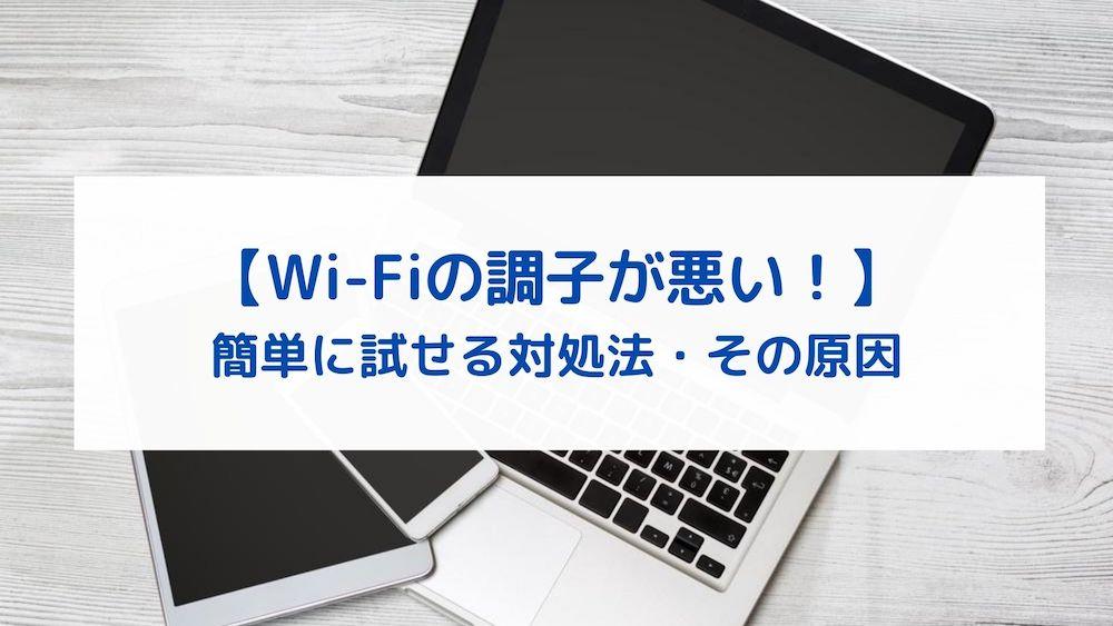 Wi-Fiの調子が悪いときの原因と対処法