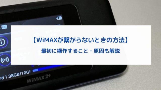 WiMAXが繋がらない原因と対処法