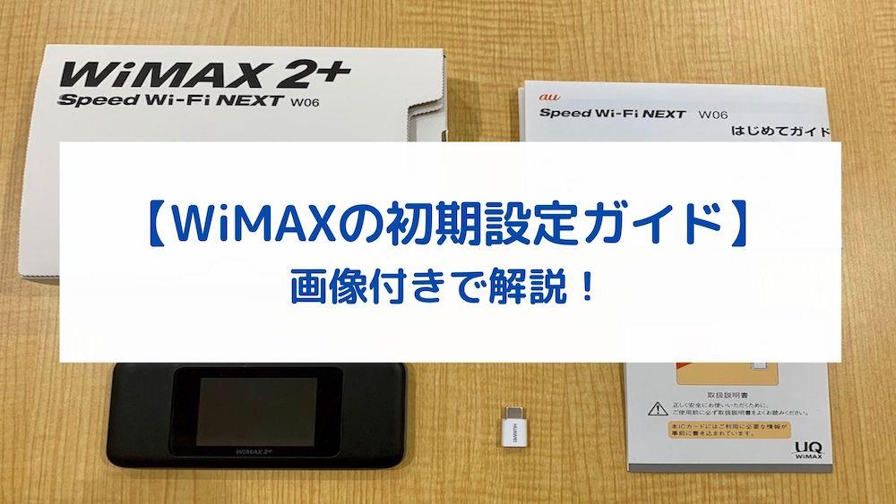 WiMAXの初期設定方法
