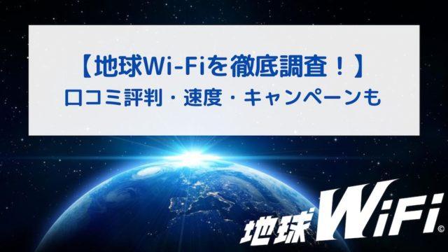地球Wi-Fiの評判まとめ