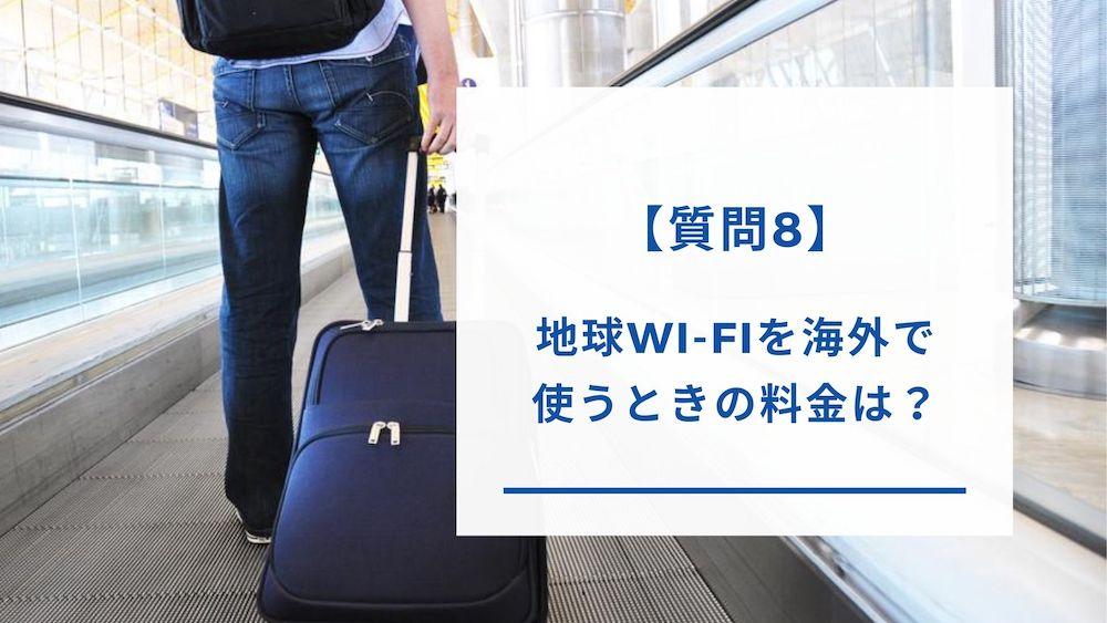 地球Wi-Fiの海外料金
