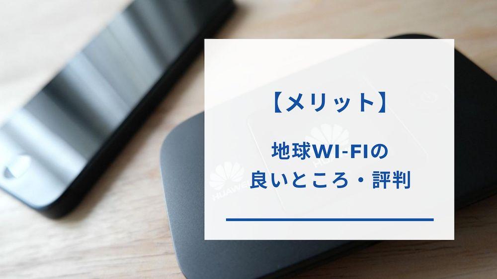 地球Wi-Fiのメリットと良い評判