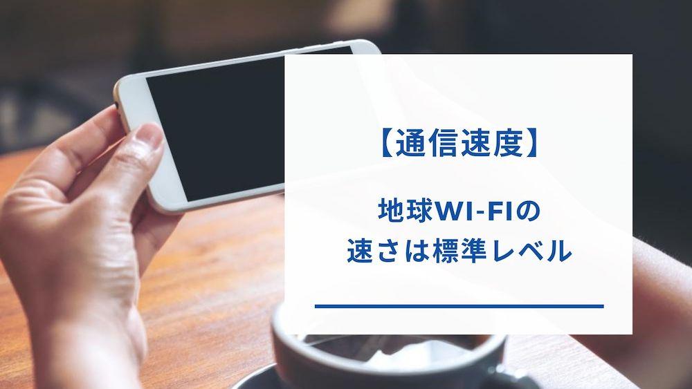 地球Wi-Fiの通信速度
