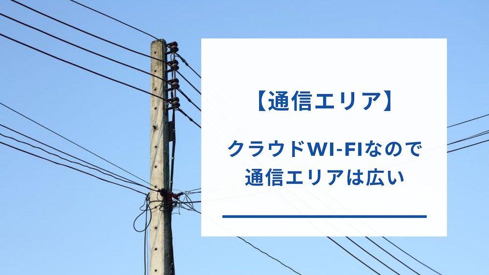 地球Wi-Fiの繋がりやすさ