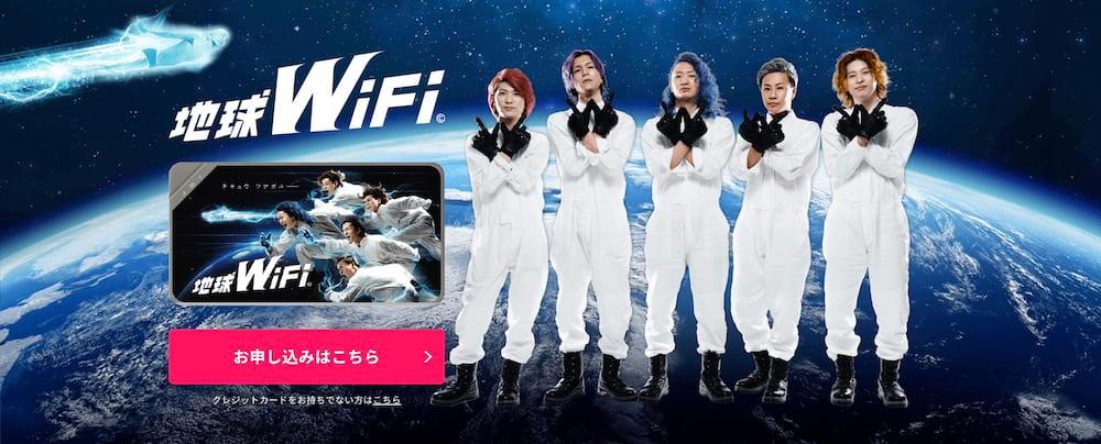 地球Wi-Fi