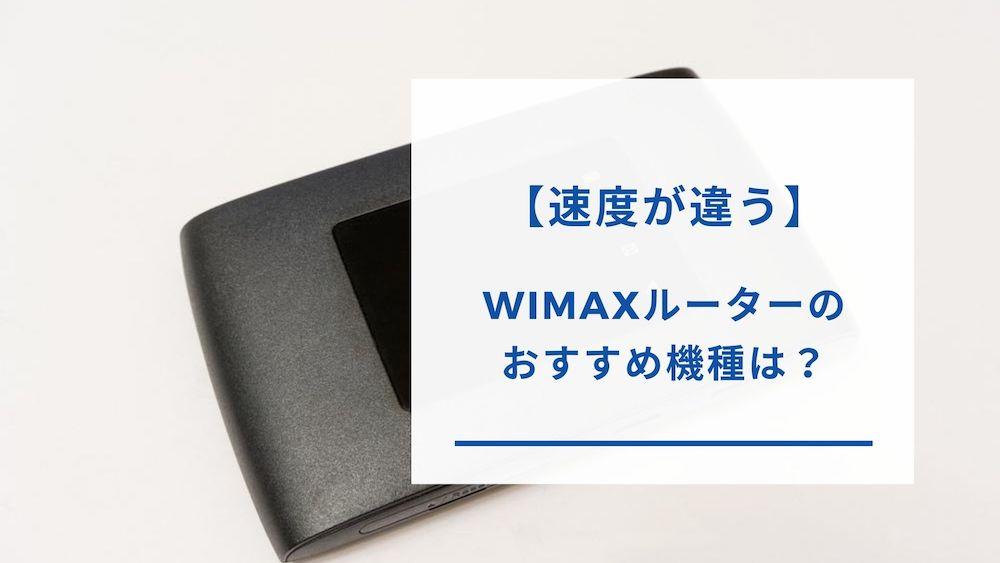 WiMAXルーターのおすすめ機種