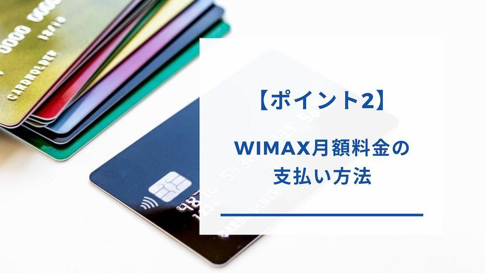WiMAXの支払い方法