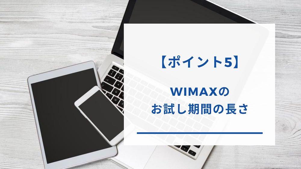 WiMAXのお試し期間