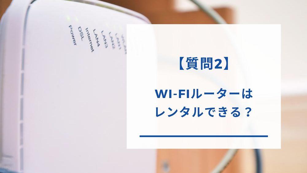 Wi-Fiルーターのレンタル
