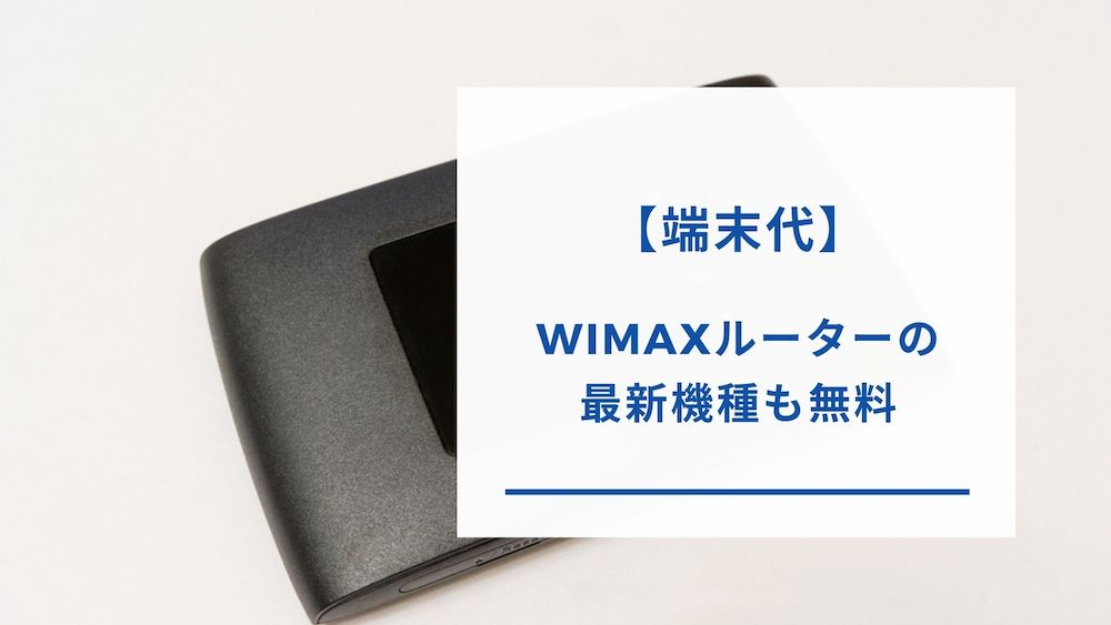 WiMAX端末を無料で契約できる