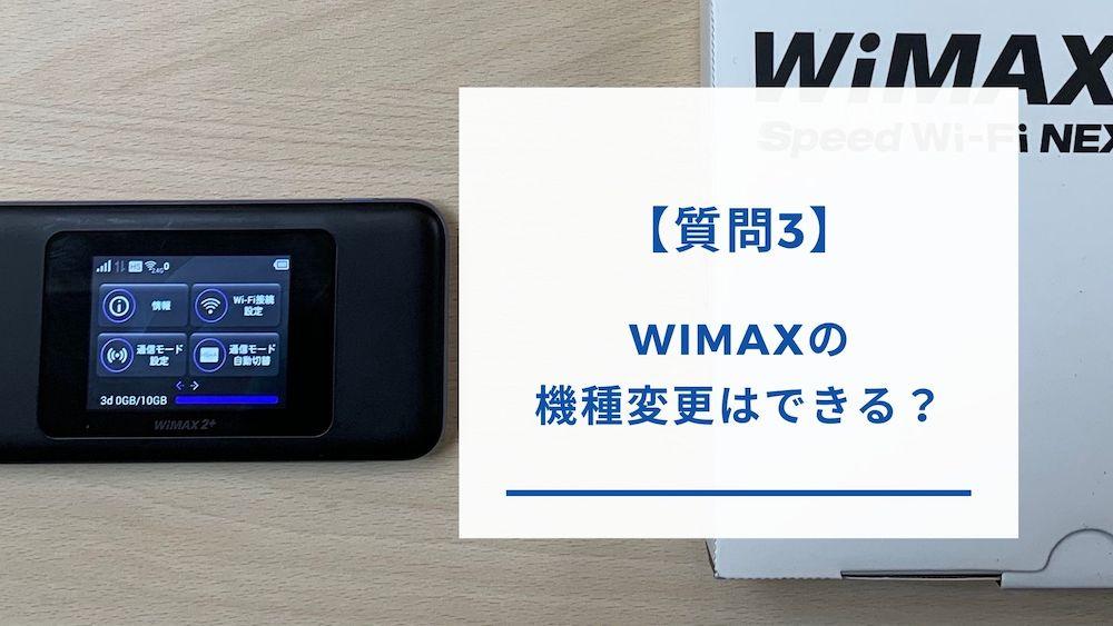 WiMAXの機種変更ができる