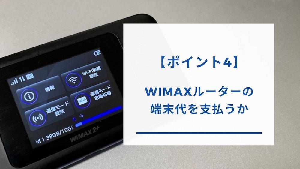 WiMAXルーターの端末代