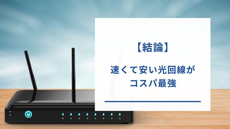速くて安いインターネット回線は光回線