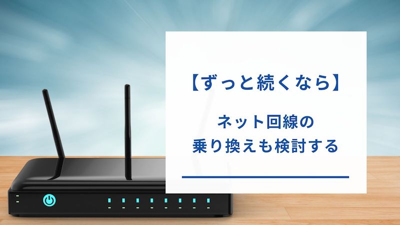 インターネット回線の乗り換えも方法の1つ