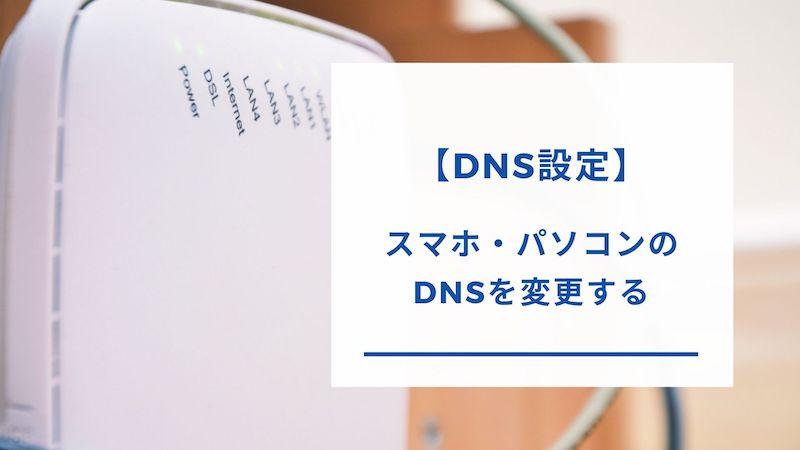 スマホ・パソコンのDNS設定をする
